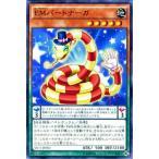 遊戯王カード EMパートナーガ / ザ シークレット オブ エボリューション(SECE) / シングルカード
