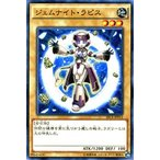 遊戯王カード ジェムナイト・ラピス / ザ シークレット オブ エボリューション(SECE) / シングルカード
