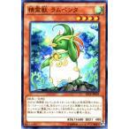遊戯王カード 精霊獣 ラムペンタ / ザ シークレット オブ エボリューション(SECE) / シングルカード