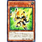 遊戯王カード ブンボーグ003 / ザ シークレット オブ エボリューション(SECE) / シングルカード