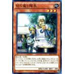 遊戯王カード 切り盛り隊長(ノーマルレア) / ザ シークレット オブ エボリューション(SECE) / シングルカード