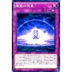 遊戯王カード 機殻の再星(リクリフォート) / ザ シークレット オブ エボリューション(SECE) / シングルカード