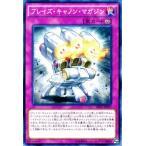 遊戯王カード ブレイズ・キャノン・マガジン / ザ シークレット オブ エボリューション(SECE) / シングルカード