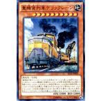 遊戯王カード 重機貨列車デリックレーン / ザ シークレット オブ エボリューション(SECE) / シングルカード