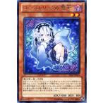 遊戯王カード ゴーストリックの雪女 (レア) / シャドウスペクターズ(SHSP) / シングルカード