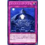 遊戯王カード ゴーストリック・アウト / シャドウスペクターズ(SHSP) / シングルカード