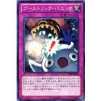 遊戯王カード ゴーストリック・パニック / シャドウスペクターズ(SHSP) / シングルカード