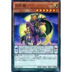 遊戯王カード 月光狼 シャイニング・ビクトリーズ (SHVI) シングルカード SHVI-JP012-N