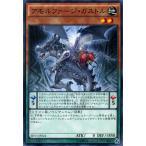 遊戯王カード アモルファージ・ガストル シャイニング・ビクトリーズ (SHVI) シングルカード SHVI-JP024-N
