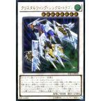 遊戯王カード クリスタルウィング・シンクロ・ドラゴン(アルティメットレア) シャイニング・ビクトリーズ (SHVI) シングルカード SHVI-JP049-RR