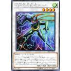 遊戯王カード HSR快刀乱破ズール(シークレットレア) シャイニング・ビクトリーズ (SHVI) シングルカード SHVI-JP050-SI