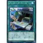 遊戯王カード ブンボーグ・ベース シャイニング・ビクトリーズ (SHVI) シングルカード SHVI-JP068-N