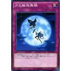 遊戯王カード 月光輪廻舞踊 シャイニング・ビクトリーズ (SHVI) シングルカード SHVI-JP071-N