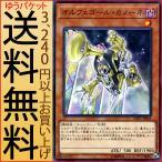 遊戯王カード オルフェゴール・カノーネ(ノーマル) ソウル・フュージョン(SOFU) | オルフェゴール チューナー 闇属性 機械族 ノーマル
