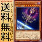 遊戯王カード 星遺物−『星杖』(レア) ソウル・フュージョン(SOFU) | 星遺物 効果モンスター 闇属性 機械族 レア