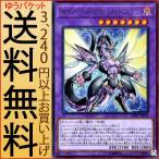 遊戯王カード サイバース・クロック・ドラゴン(ウルトラレア) ソウル・フュージョン(SOFU) | 融合 闇属性 サイバース族