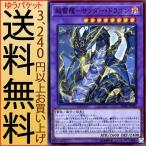 遊戯王カード 超雷龍−サンダー・ドラゴン(スーパーレア) ソウル・フュージョン(SOFU)   融合 闇属性 雷族