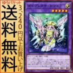遊戯王カード ダイプレクサ・キマイラ(ノーマル) ソウル・フュージョン(SOFU) | 融合 光属性 サイバース族 ノーマル