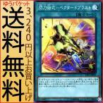 遊戯王カード 閃刀術式−ベクタードブラスト(スーパーレア) ソウル・フュージョン(SOFU) | 閃刀姫 通常魔法