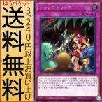 遊戯王カード トラップトリック(シークレットレア) ソウル・フュージョン(SOFU) | 通常罠