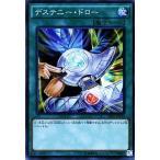遊戯王カード デステニー・ドロー(スーパーレア) ブースターSP デステニー・ソルジャーズ(SPDS) シングルカード SPDS-JP014-SR