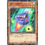 遊戯王カード SR三つ目のダイス(ノーマルパラレル) / ハイスピードライダーズ / シングルカード