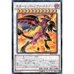 遊戯王カード スカーレッド・ノヴァ・ドラゴン(スーパーレア) / ハイスピードライダーズ / シングルカード