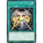 遊戯王カード コール・リゾネーター / ハイスピードライダーズ / シングルカード
