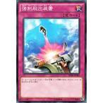 遊戯王カード 強制脱出装置 / ハイスピードライダーズ / シングルカード