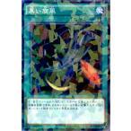 遊戯王カード 黒い旋風(ノーマルパラレル) / トライブ・フォース / ...