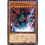 遊戯王カード トラゴエディア / トライブ・フォース / シングルカード