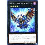 遊戯王カード RR-フォース・ストリクス(スーパーレア) ウィング・レイダーズ(SPWR) シングルカード SPWR-JP022-SR