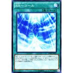 遊戯王カード RR−コール(スーパーレア) ウィング・レイダーズ(SPWR) シングルカード SPWR-JP025-SR