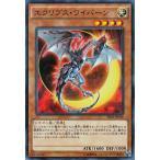 遊戯王 巨神竜復活 エクリプス・ワイバーン(ノーマルパラレル) SR02-JP016