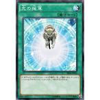 遊戯王 巨神竜復活 光の援軍 SR02-JP034