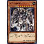 遊戯王 アンティークギア 古代の機械巨人 機械竜叛乱(SR03) シングルカード SR03-JP005-N