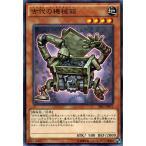 遊戯王 アンティークギア 古代の機械箱 機械竜叛乱(SR03) シングルカード SR03-JP011-N