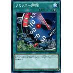 遊戯王カード リミッター解除 機械竜叛乱(SR03) シングルカード SR03-JP028-N