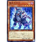 遊戯王カード 悪王アフリマ(スーパーレア) 闇黒の呪縛(SR06)