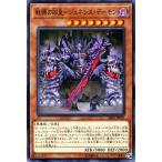 遊戯王カード 戦慄の凶皇 - ジェネシス・デーモン(ノーマル) 闇黒の呪縛(SR06)
