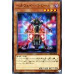 遊戯王カード ヘルウェイ・パトロール(ノーマルパラレル) 闇黒の呪縛(SR06)