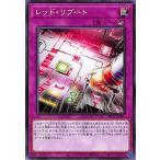 遊戯王カード レッド・リブート(ノーマル) ドラグニティ・ドライブ(SR11) | カウンター罠 ノーマル