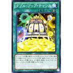 遊戯王 スターターデッキ 2013 ダブル・アップ・チャンス ST13-JP024