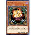遊戯王カード クリッター(ノーマル) スターターデッキ2018(ST18)