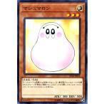 遊戯王カード マシュマロン(ノーマル) スターターデッキ2018(ST18)