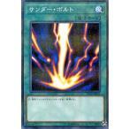 遊戯王カード サンダー・ボルト(ノーマルパラレル) スターターデッキ2019(ST19)   通常魔法 ノーマルパラレル