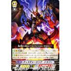 カードファイト!! ヴァンガード ディスチャージング・ドラゴン(PR) / トライアルデッキ 帝国の抹消者(TD09) / シングルカード