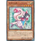 遊戯王カード 妖精伝姫-シラユキ(ノーマルレア) ザ・ダーク・イリュージョン(TDIL) シングルカード TDIL-JP042