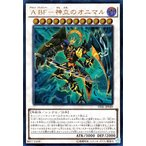 遊戯王カード A BF−神立のオニマル アルティメット(レリーフ)レア ザ・ダーク・イリュージョン TDIL-JP049