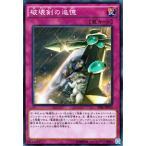 遊戯王カード 破壊剣の追憶 ザ・ダーク・イリュージョン(TDIL) シングルカード TDIL-JP075